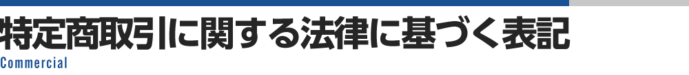 特定商取引に関する法律に基づく表記