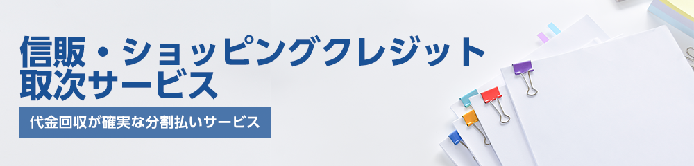 信販・ショッピングクレジット 取次サービス
