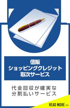 信販・ショッピングクレジット取次サービス