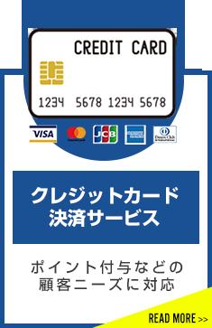 クレジットカード決済サービス