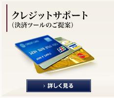 クレジットサポート(決済ツールのご提案)